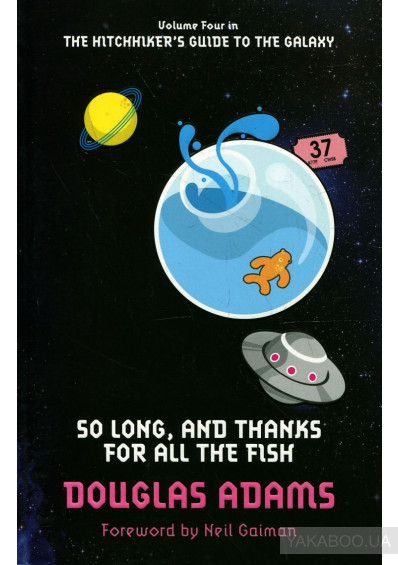 Фото - The Hitchhiker's Guide to the Galaxy. Volume 4. So Long, and Thanks for All the Fish