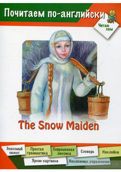 Фото - The Snow Maiden
