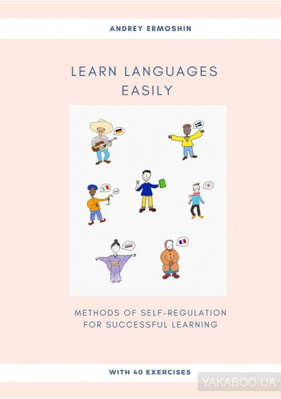 Фото - Learn Languages Easily. Methodsof self-regulation for successful learning