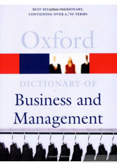 Фото - Oxford Dictionary Business and Managment 4ed