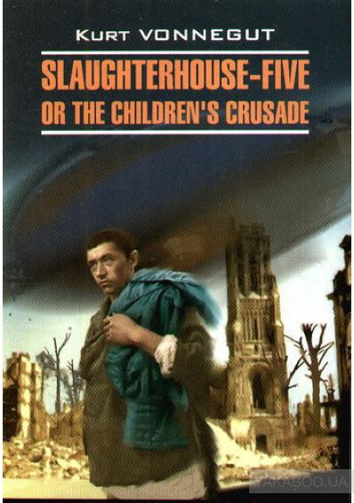 Фото - Slaughterhouse-Five or the Children's Crusade