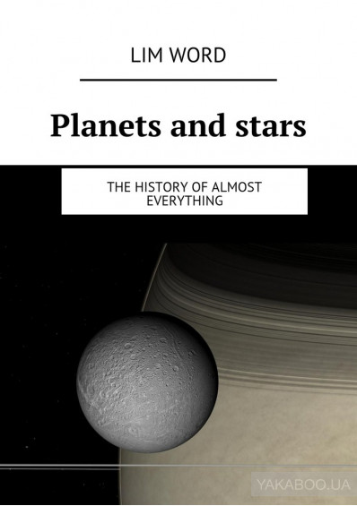 Фото - Planets and stars. The History ofalmost Everything