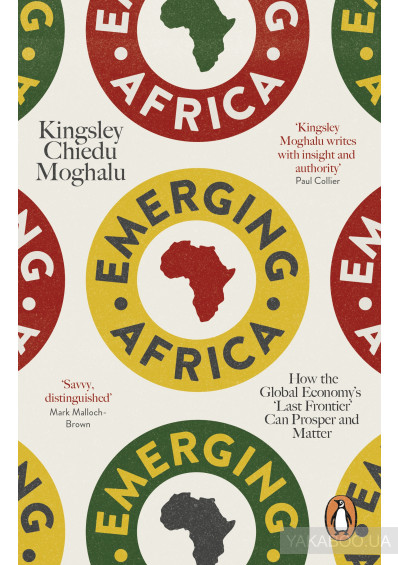 Фото - Emerging Africa. How the Global Economy's 'Last Frontier' Can Prosper and Matter