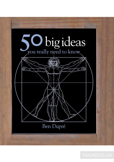 Фото - 50 Big Ideas You Really Need to Know
