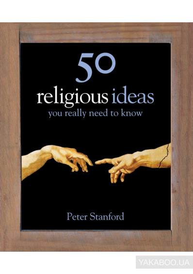 Фото - 50 Religious Ideas You Really Need to Know