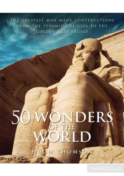 Фото - 50 Wonders of the World: The Greatest Man-made Constructions from the Pyramids of Giza to the Golden Gate Bridge