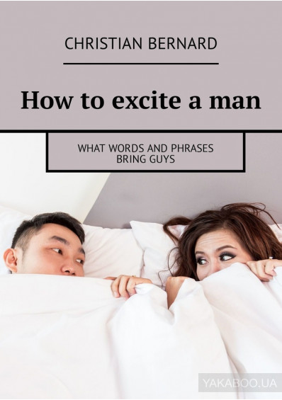 Фото - How toexcite aman. What words and phrases bringguys