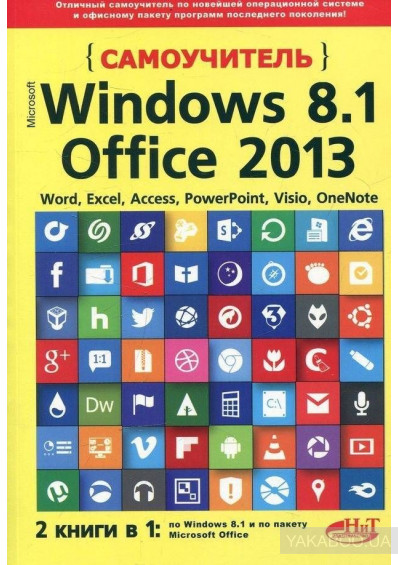 Фото - Самоучитель Windows 8.1 + Office 2013