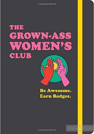 Фото - Grown-Ass Women's Club: Be Awesome. Earn Badges