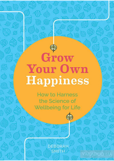 Фото - Grow Your Own Happiness. How to Harness the Science of Wellbeing for Life