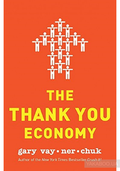 Фото - The Thank you Economy by Gary Vay