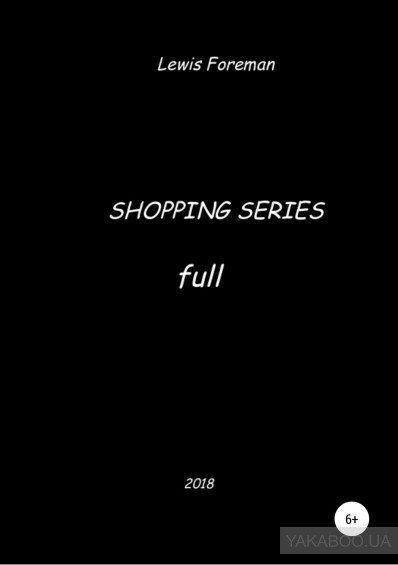 Фото - Shopping Series. Full