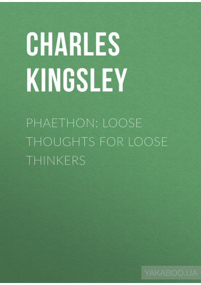 Фото - Phaethon: Loose Thoughts for Loose Thinkers