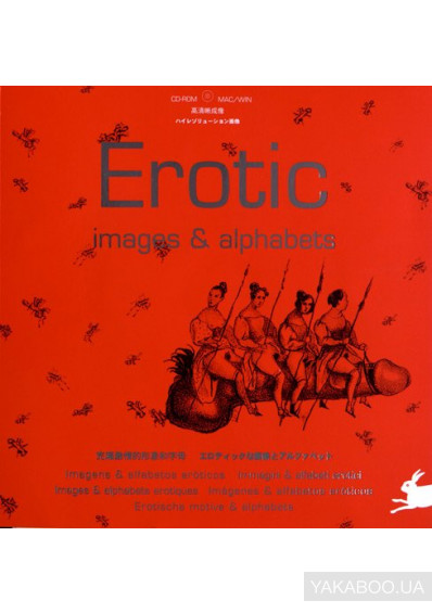 Фото - Erotic Images & Alphabets (+ CD)