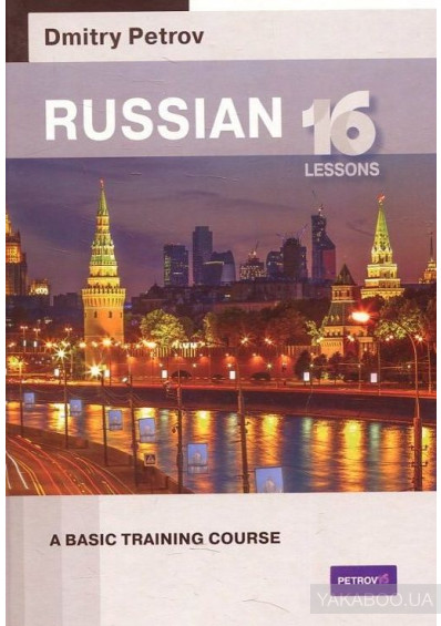 Фото - Russian: 16 Lessons: A Basic Training Course