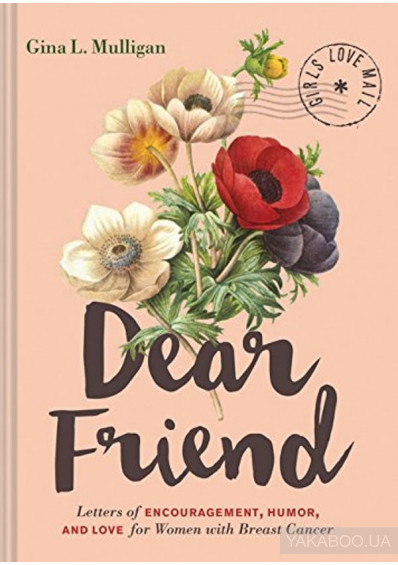 Фото - Dear Friend: Letters of Encouragement, Humor, and Love for Women with Breast Cancer