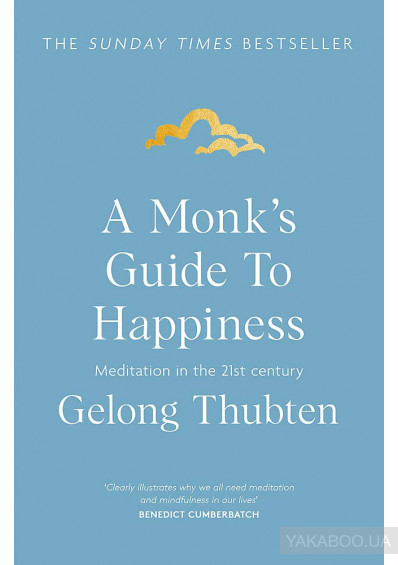 Фото - A Monk's Guide to Happiness