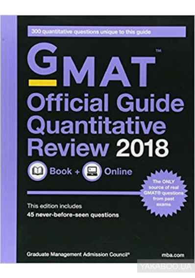 Фото - GMAT Official Guide 2018 Quantitative Review: Book + Online