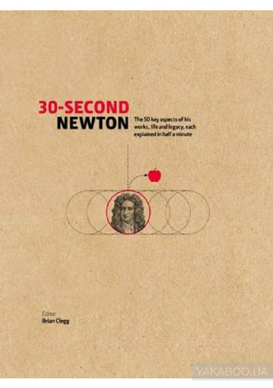 Фото - 30-Second Newton. The 50 Crucial Concepts, Roles and Performers, Each Explained in Half a Minute