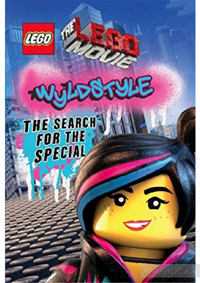 Фото - Wyldstyle. The Search for the Special