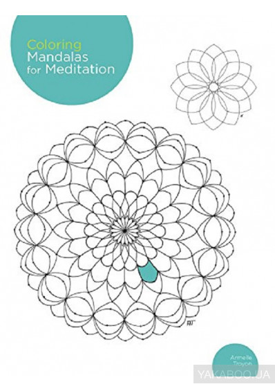 Фото - Coloring Mandala for Meditation. 200 Original Illustrations