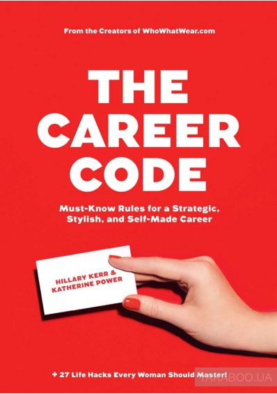 Фото - The Career Code. Must-Know Rules for a Strategic, Stylish, and Self-Made Career