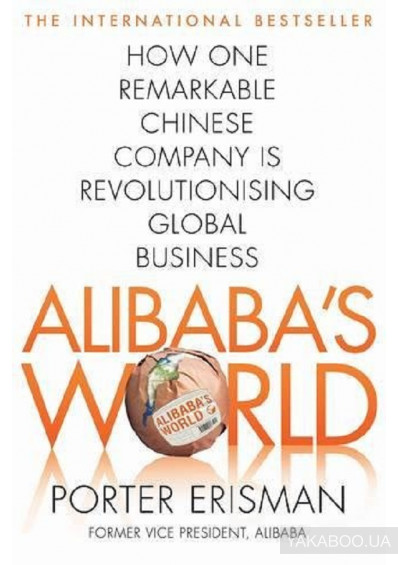 Фото - Alibaba's World. How a Remarkable Chinese Company is Changing the Face of Global Business