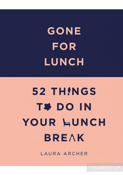 Фото - Gone for Lunch: 52 Things to Do in Your Lunch Break