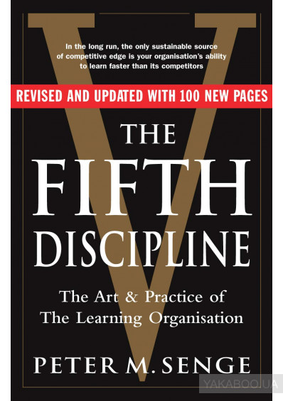 Фото - The Fifth Discipline. The Art and Practice of The Learning Organization