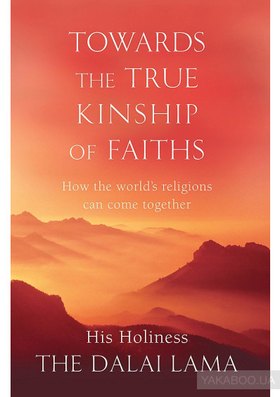 Фото - Towards The True Kinship Of Faiths: How the World's Religions Can Come Together