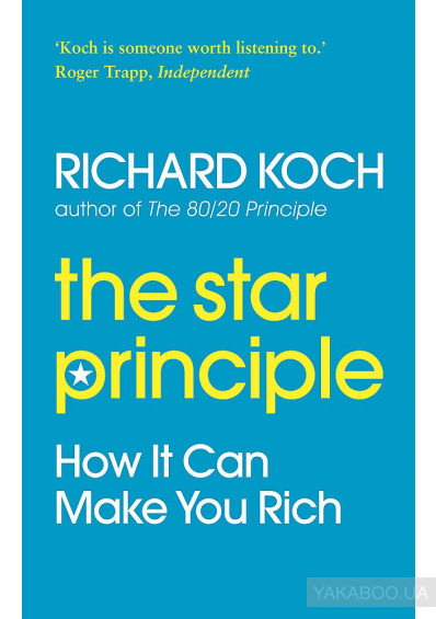 Фото - The Star Principle. How it can make you rich