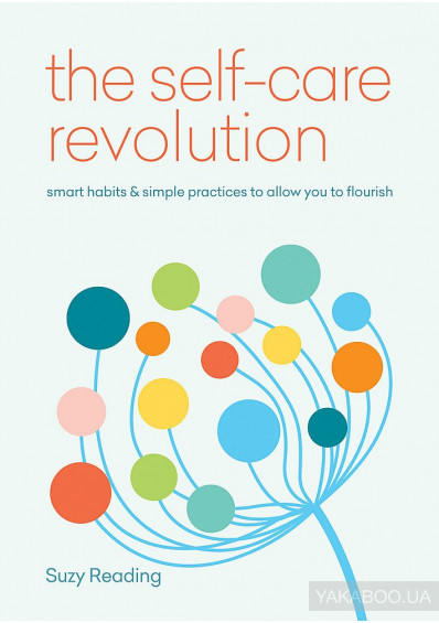 Фото - The Self-Care Revolution. Smart habits & simple practices to allow you to flourish