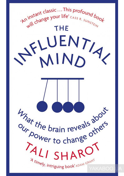 Фото - The Influential Mind. What the Brain Reveals about Our Power to Change Others
