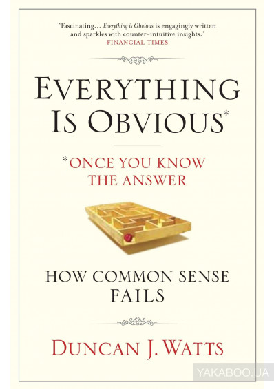 Фото - Everything is Obvious. Why Common Sense is Nonsense