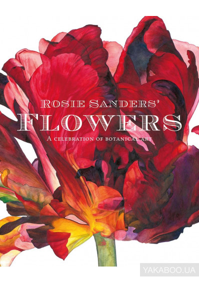 Фото - Rosie Sanders' Flowers. A celebration of botanical art
