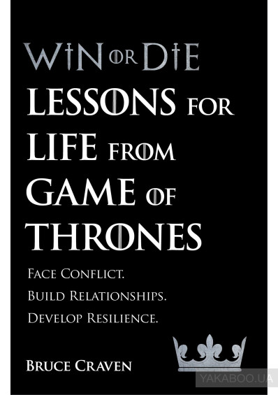 Фото - Win Or Die. Lessons for Life from Game of Thrones