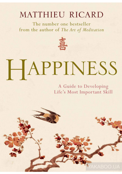 Фото - Happiness. A Guide to Developing Life's Most Important Skill