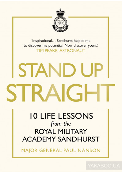 Фото - Stand Up Straight. 10 Life Lessons from the Royal Military Academy Sandhurst