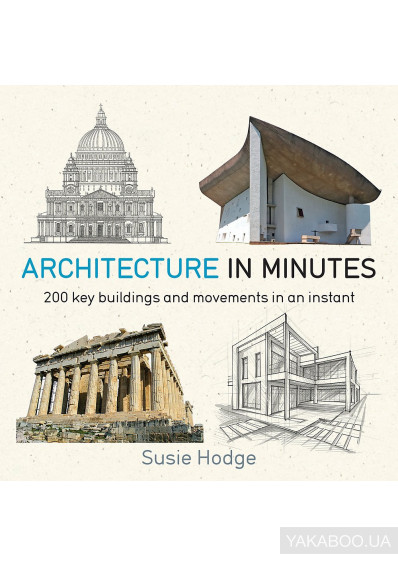 Фото - Architecture In Minutes