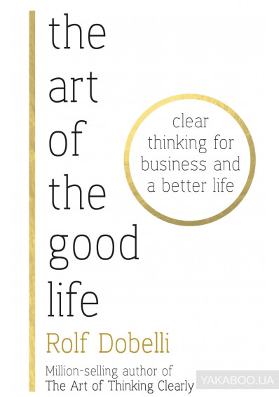 Фото - The Art of the Good Life. Clear Thinking for Business and a Better Life