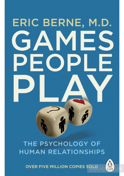 Фото - Games People Play. The Psychology of Human Relationships
