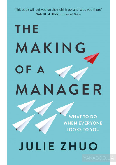 Фото - The Making of a Manager: What to Do When Everyone Looks to You