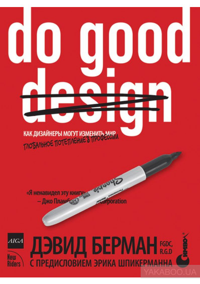 Фото - [Do Good Design. Как дизайнеры могут изменить мир