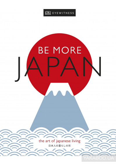 Фото - Be More Japan. The Art of Japanese Living