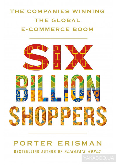 Фото - Six Billion Shoppers