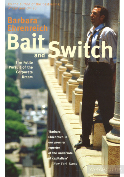 Фото - Bait And Switch. The Futile Pursuit of the Corporate Dream