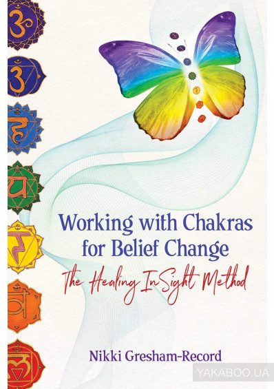 Фото - Working with Chakras for Belief Change: The Healing InSight Method