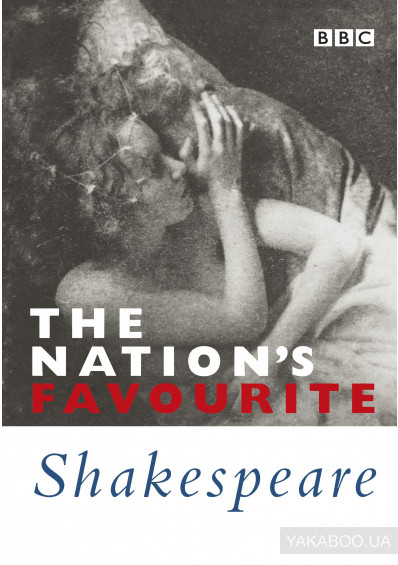 Фото - The Nation's Favourite Shakespeare: Famous Speaches And Sonnets