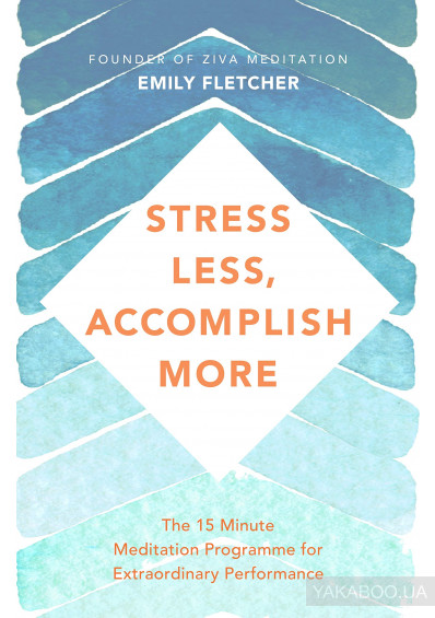 Фото - Stress Less, Accomplish More. The 15-Minute Meditation Programme for Extraordinary Performance