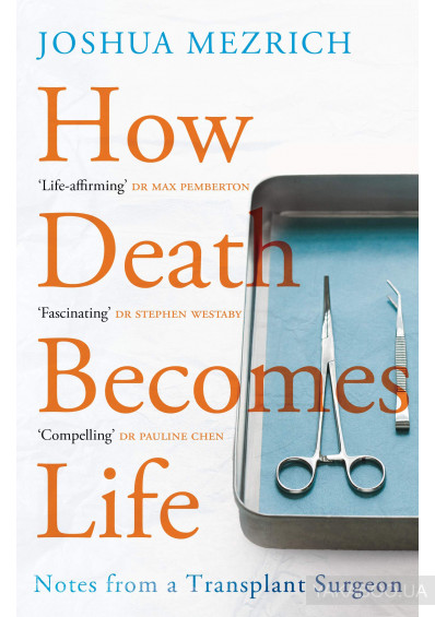 Фото - How Death Becomes Life. Notes from a Transplant Surgeon